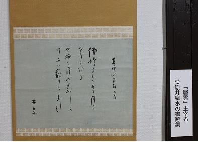 井泉水書跡